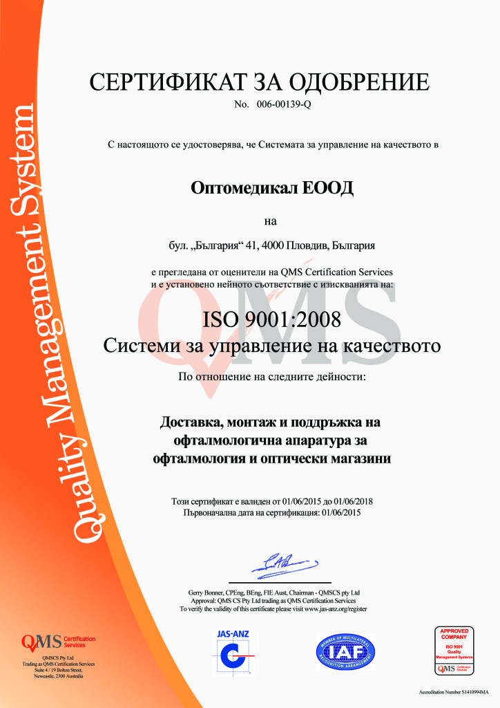 Optomedical  Bulgarian  certificates 9001 Quality  01-06-2018